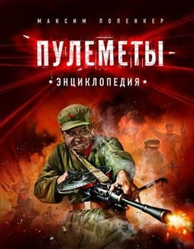 Tactical Press: Пулеметы. Энциклопедия