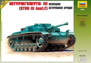 """Нем. Танк """"Штурмгешутц III F"""""""