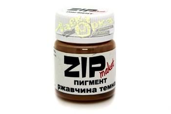 Пигмент Zip Maket Ржавчина Темная 12001