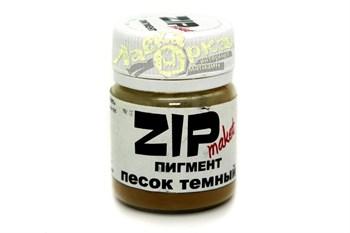 Пигмент Zip Maket Песок Темный 12002