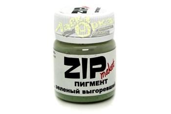 Пигмент Zip Maket Зеленый Выгоревший 12003