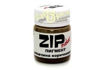 Пигмент Zip Maket Ржавчина Коричневая Темная 12006