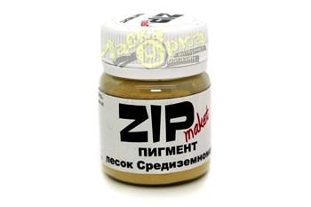 Пигмент Zip Maket Песок Средиземноморья 12010
