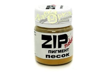 Пигмент Zip Maket Песок 12012