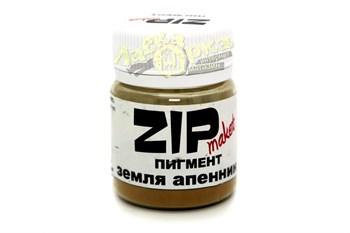 Пигмент Zip Maket Земля Апеннин 12025