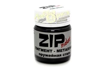 Пигмент Zip Maket Оружейная Сталь 12033