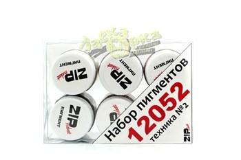 """Пигмент Zip Maket Набор пигментов """"Техника №2"""" 12052"""