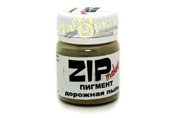 Пигмент Zip Maket Дорожная Пыль 12015