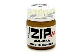 Смывка Zip Maket Грязно-желтая 12202