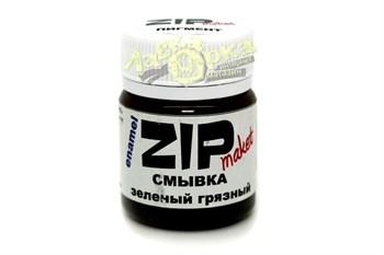 Смывка Zip Maket Зеленый грязный 12207