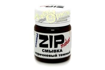 Смывка Zip Maket Коричневый темный 12211