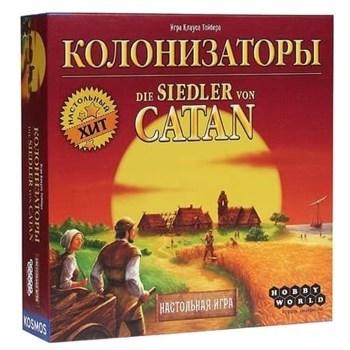 Колонизаторы (3-е рус. изд.)