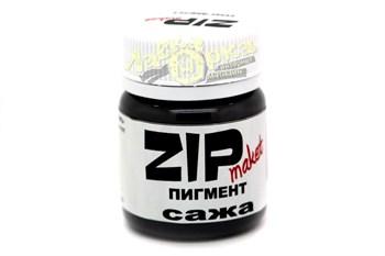 Пигмент Zip Maket Сажа 12017