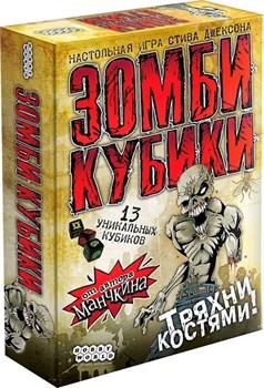 Настольная игра: Зомби Кубики