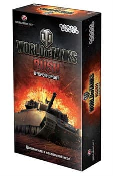 Настольная игра: World of Tanks Rush. Второй Фронт (2-е рус. изд.)