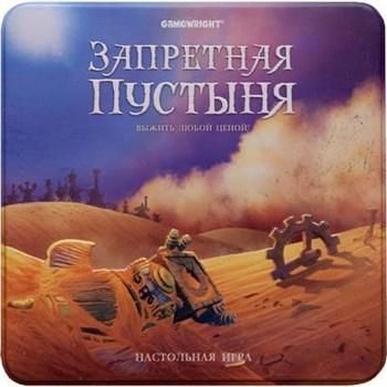 Настольная игра: Запретная Пустыня 320392