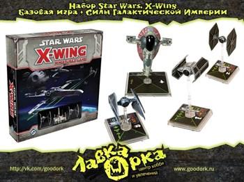 Набор Star Wars. X-Wing - Базовая игра + Силы Галактической Империи