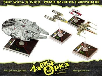 Star Wars. X-Wing - Силы Альянса Повстанцев