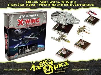 Набор Star Wars. X-Wing - Базовая игра + Силы Альянса Повстанцев