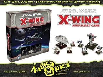 Star Wars. X-Wing - Галактическая Бойня (Полный набор)