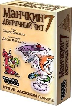 Манчкин 7. Двуручный чит (2-е рус. изд.)