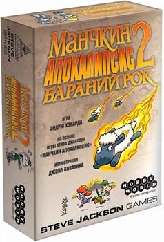 Манчкин Апокалипсис 2. Бараний рок