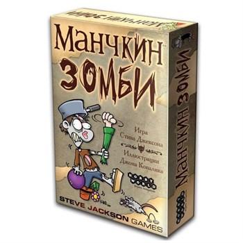 Манчкин Зомби (2-е рус. изд.)