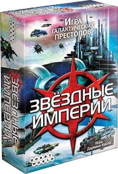 Настольная игра: Звездные Империи (2-е рус. изд. 1494