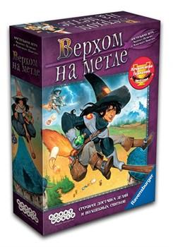 Настольная игра: Верхом На Метле 1496
