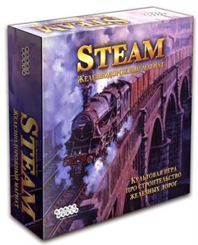 Настольная игра Steam. Железнодорожный магнат 1305