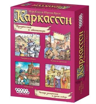 Каркассон. Предместья и обитатели (2-е рус. изд.)
