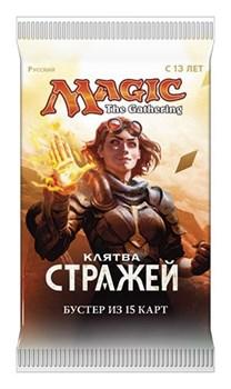 Wizards of the Coast ks1 БУСТЕР КЛЯТВА СТРАЖЕЙ (РУС)