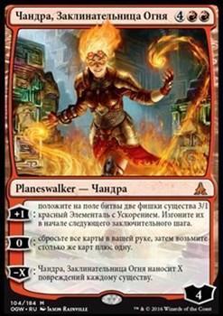 Чандра, Заклинательница Огня (Chandra, Flamecaller)