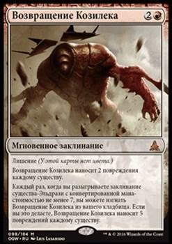 Возвращение Козилека (Kozilek's Return)