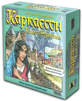 Каркассон. Колесо фортуны (2-е.рус.изд.)