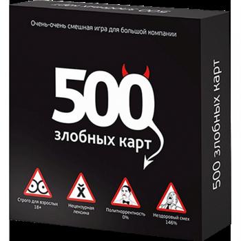 500 злобных карт. Версия 2.0