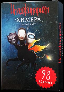 """Имаджинариум доп.набор карточек """"Химера"""""""