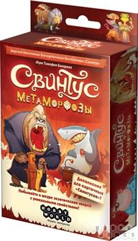 Настольная игра: Свинтус. Метаморфозы, арт.