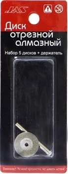 Диск отрезной, алмазный, d 20 мм, 5 шт./уп., блистер