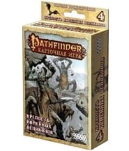 Pathfinder. 4 - Крепость Каменных Великанов (дополнение)