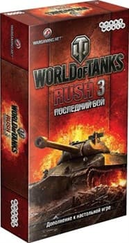 World of Tanks Rush. Последний бой