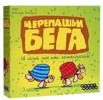 Настольная игра: Черепашьи бега (2-е рус. изд.), арт. 1000