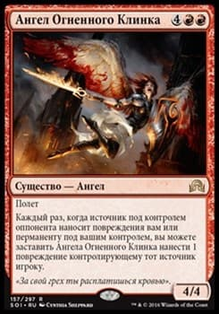 Ангел Огненного Клинка (Flameblade Angel ) FOIL