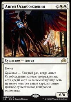 Ангел Освобождения (Angel of Deliverance )