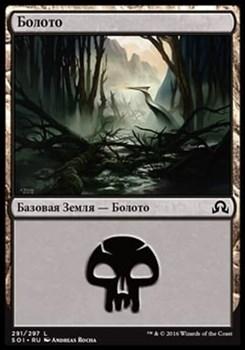 Болото (#291) (Swamp (#291) ) FOIL