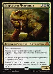Гитрогское Чудовище (The Gitrog Monster )