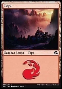 Гора (#294) (Mountain (#294) )