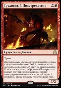 Греховный Подстрекатель (Sin Prodder )