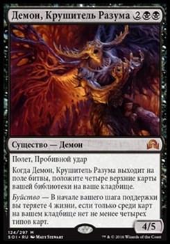 Демон, Крушитель Разума (Mindwrack Demon ) FOIL