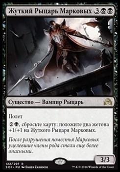 Жуткий Рыцарь Марковых (Markov Dreadknight ) FOIL